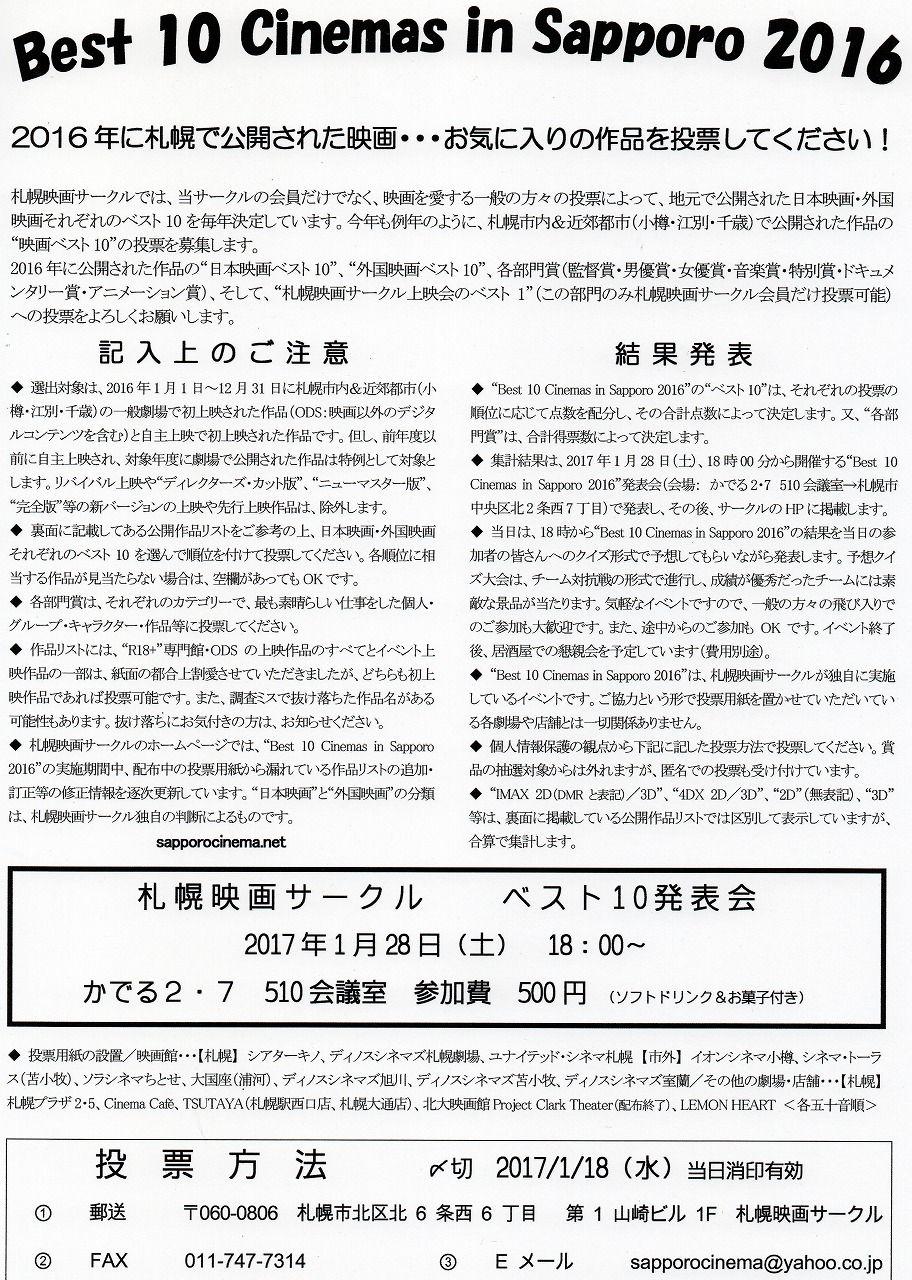 旭川 ディノス 映画