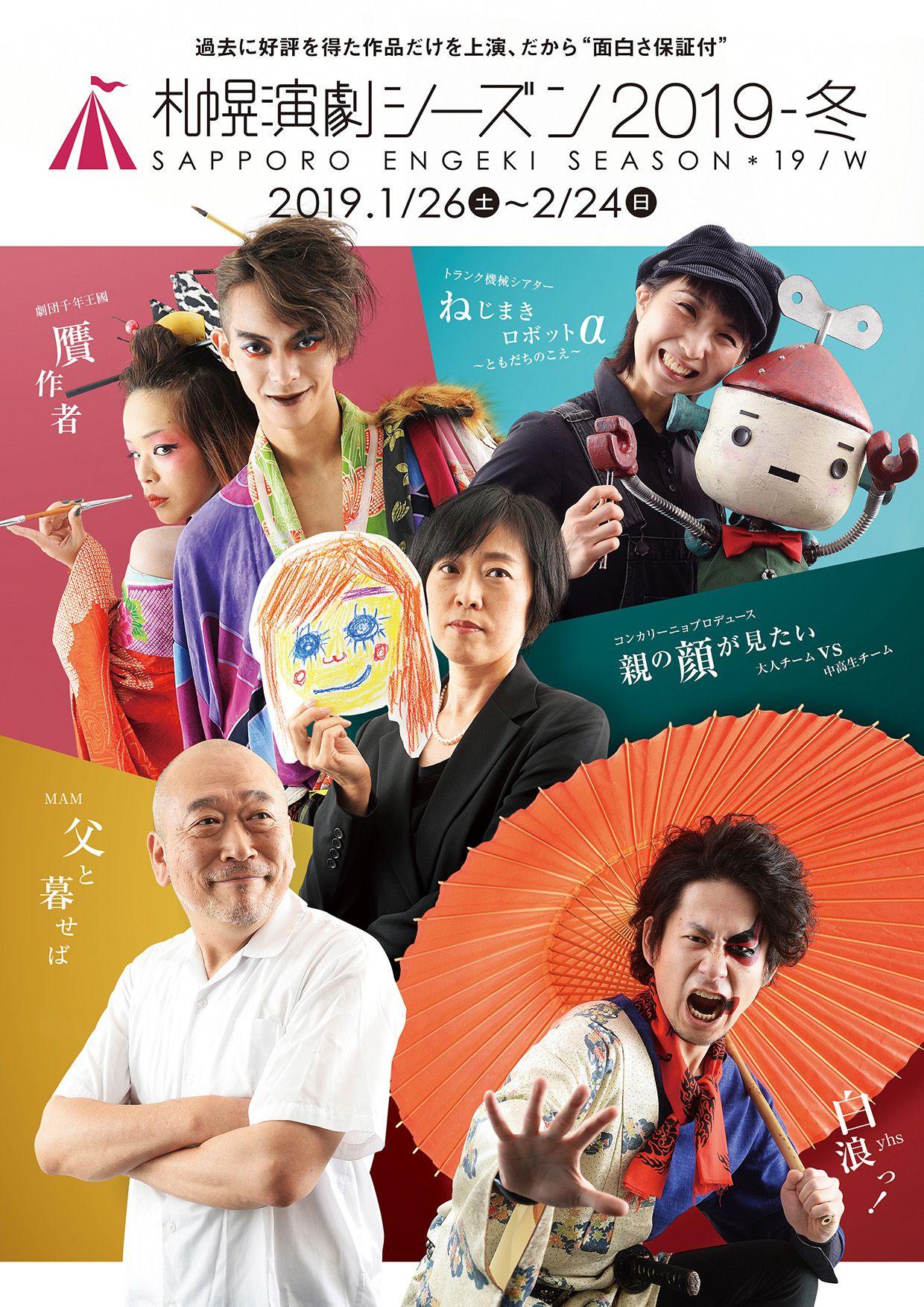 札幌演劇シーズン2019-冬 イメージ画像