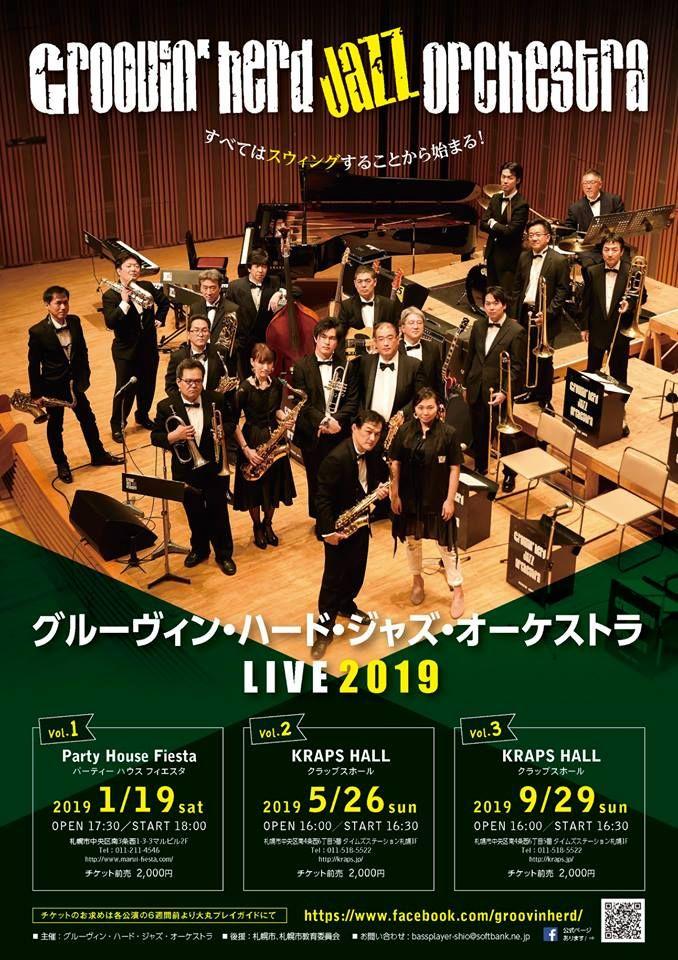 グルーヴィンハード・ジャズ・オーケストラ「LIVE2019 Vol.2」 イメージ画像
