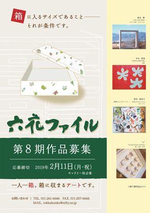 六花ファイル 第8期作品募集 イメージ画像