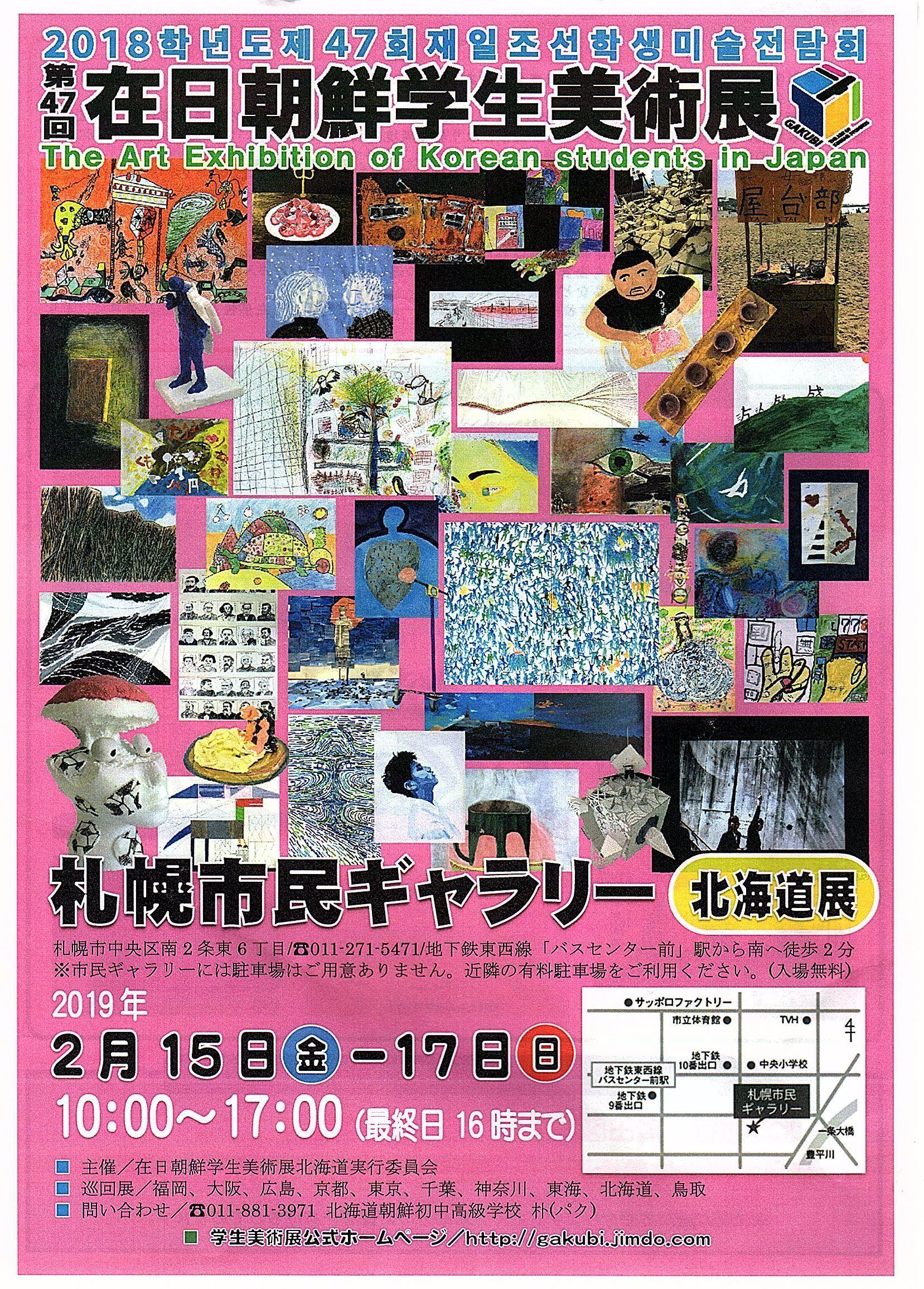 第47回在日朝鮮学生美術展北海道展 イメージ画像