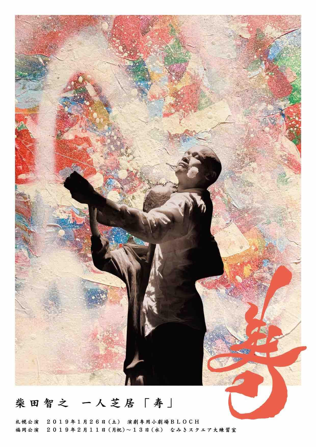 柴田智之 一人芝居「寿」 イメージ画像