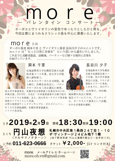 more バレンタインコンサート イメージ画像
