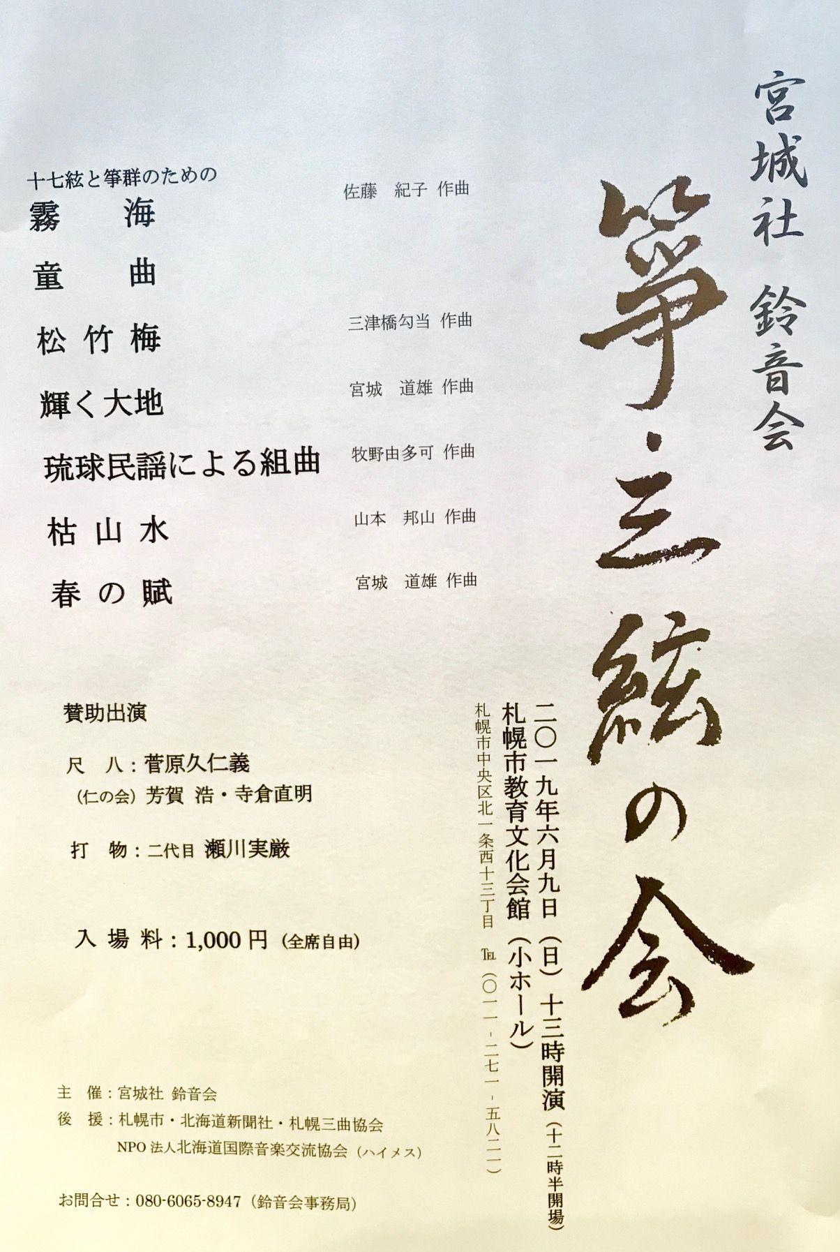宮城社 鈴音会 箏・三絃演奏会 イメージ画像