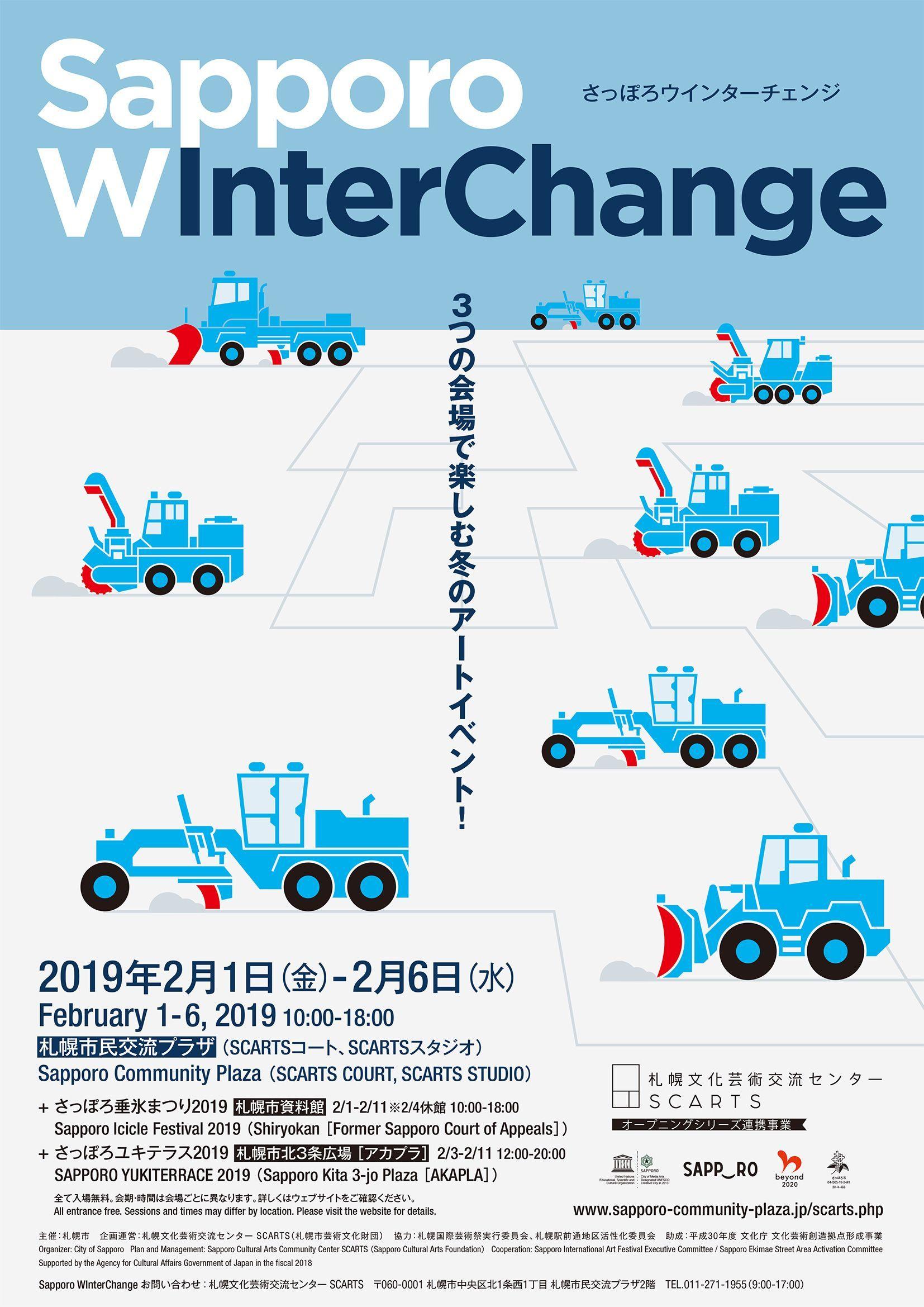 【Sapporo WInterChange】展示 「SNOW PLOW TRACE ─雪の痕跡─」 イメージ画像