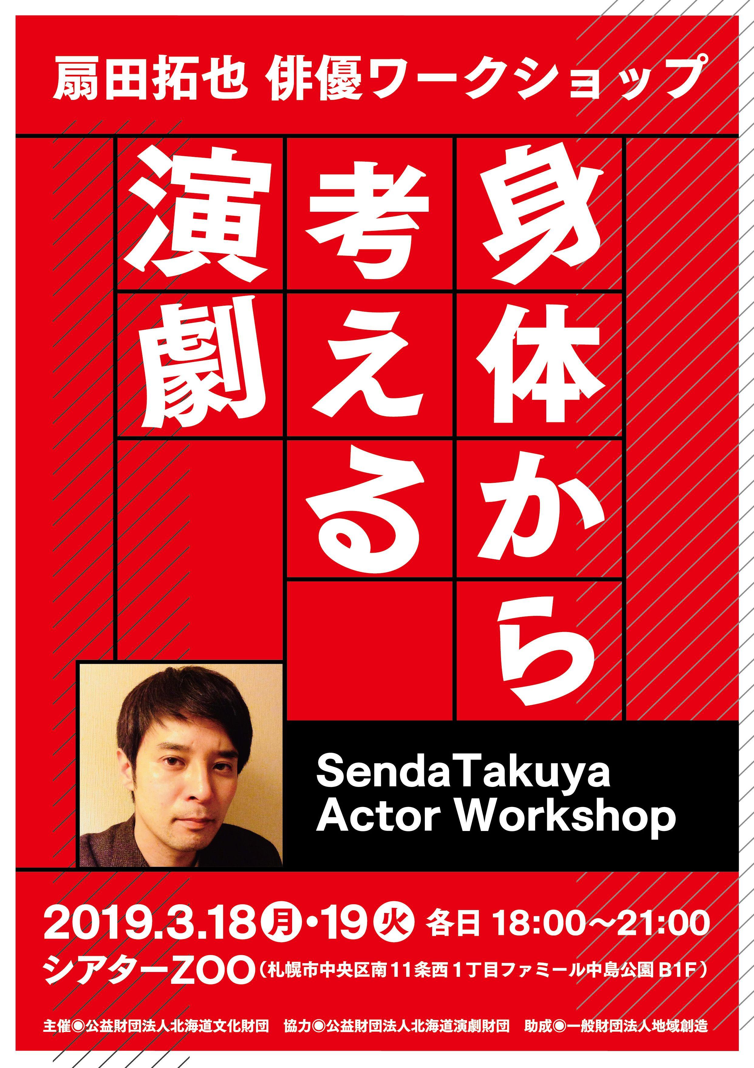 扇田拓也俳優ワークショップ「身体から考える演劇」 イメージ画像