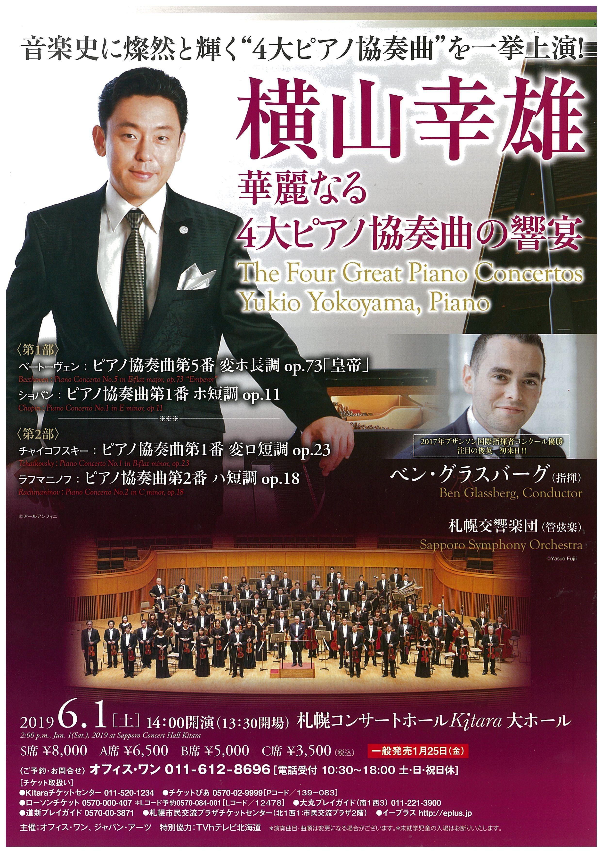 横山幸雄 華麗なる4大ピアノ協奏曲の饗宴 イメージ画像