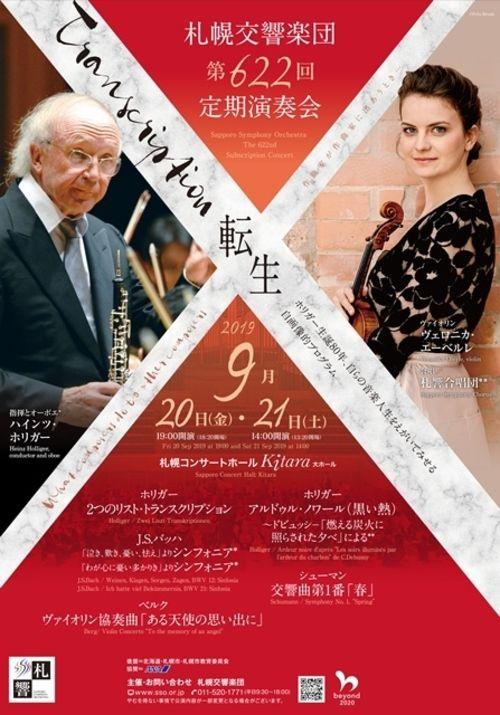 札幌交響楽団第622回定期演奏会「転生」 イメージ画像