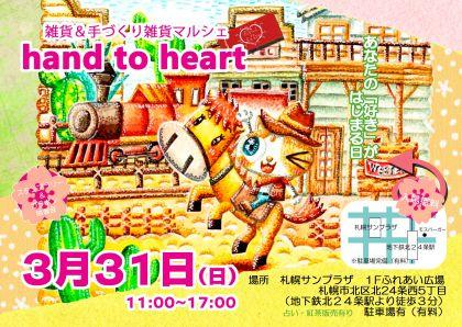 hand to heart イメージ画像