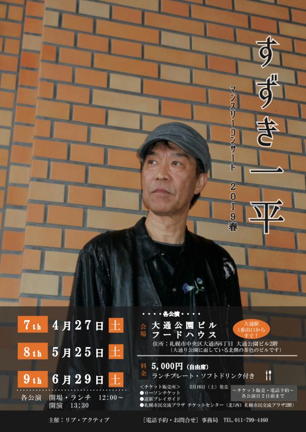 すずき一平マンスリーコンサート2019春 イメージ画像