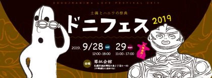 ドニフェス2019 ~土偶とハニワの祭典~ イメージ画像