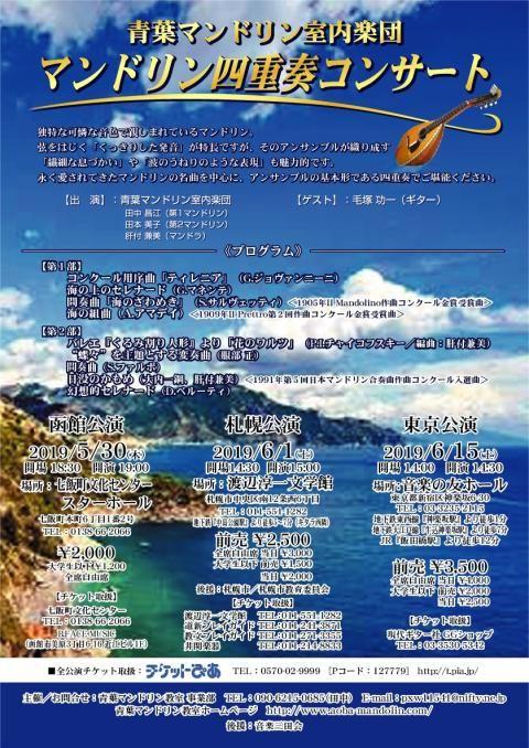 青葉マンドリン室内楽団 マンドリン四重奏 コンサート イメージ画像