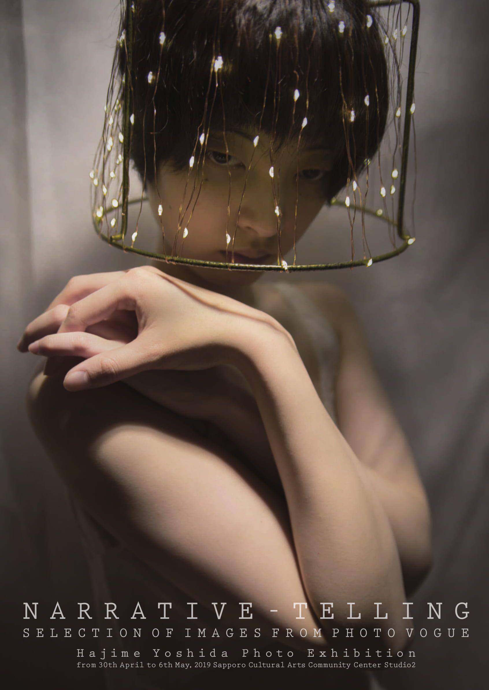 吉田 肇 写真展『NARRATIVE-TELLING』写真が語る物語 イメージ画像
