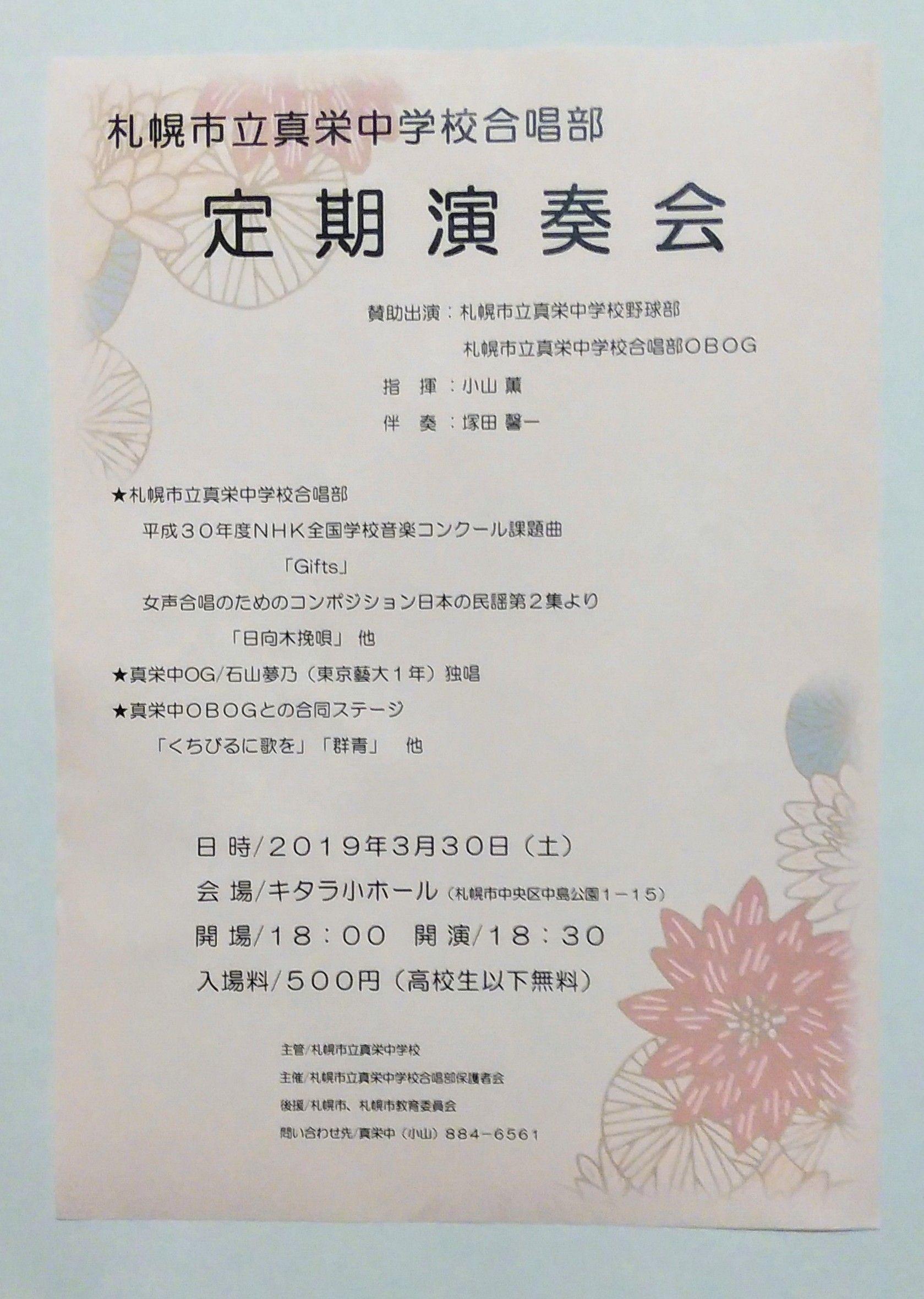 真栄中学校合唱部定期演奏会 イメージ画像