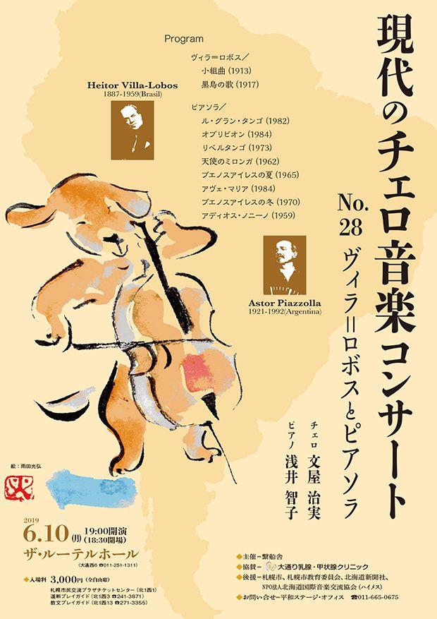 現代のチェロ音楽コンサートNo.28「ヴィラ=ロボスとピアソラ」 イメージ画像
