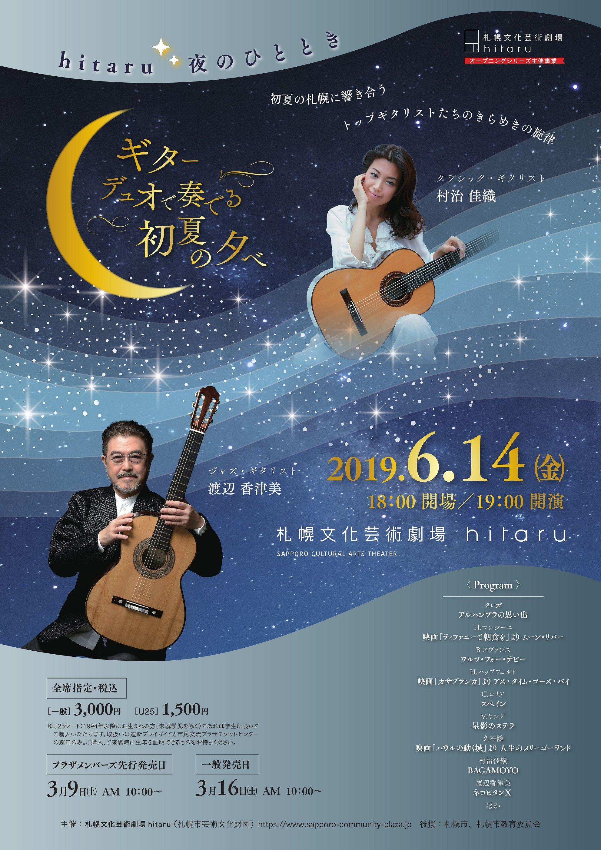 hitaru 夜のひととき~ギターデュオで奏でる初夏の夕べ~ イメージ画像