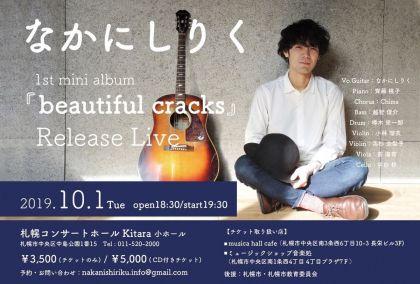 なかにしりく1st mini album『beautiful cracks』Release Live イメージ画像