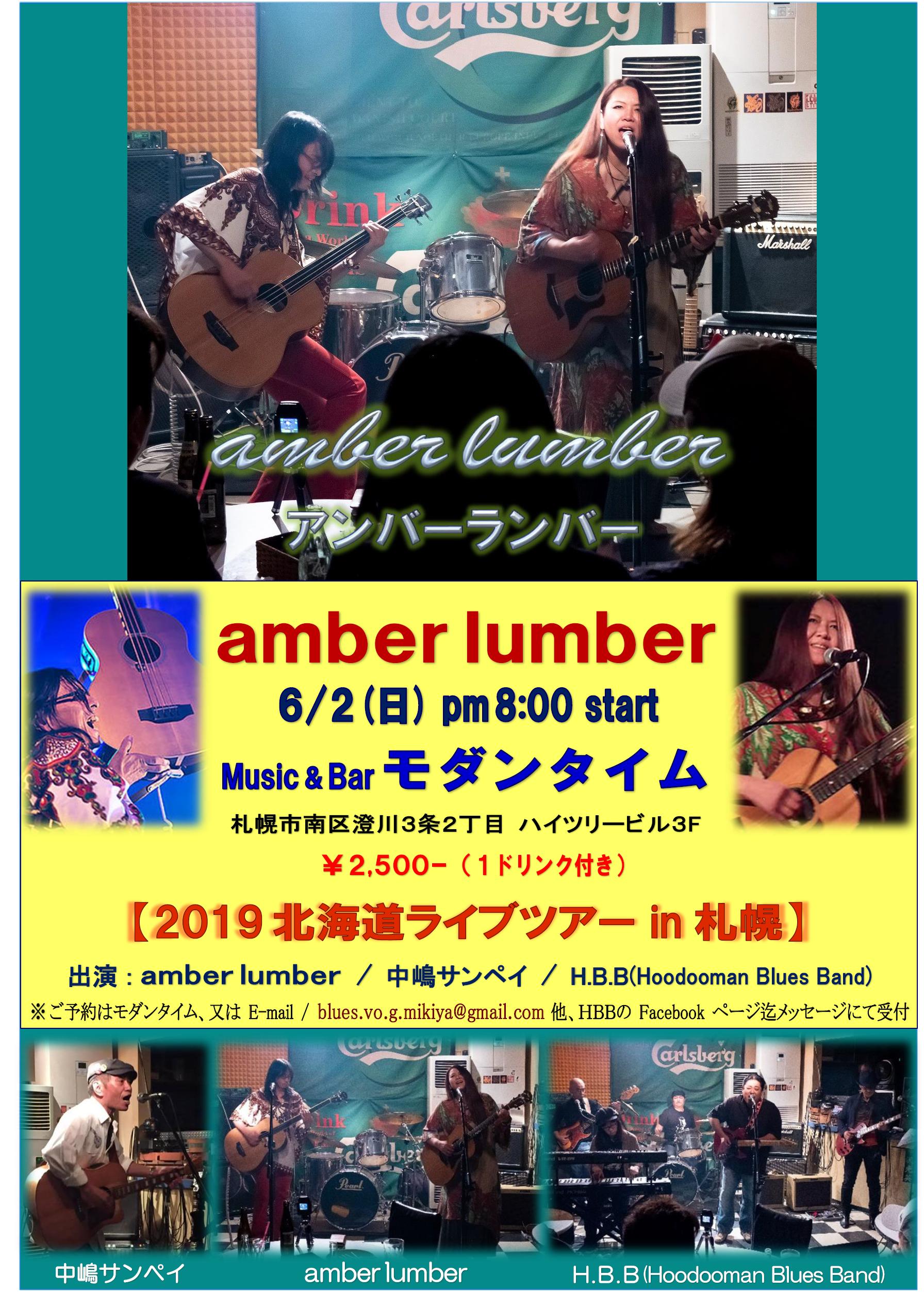 アンバーランバー 北海道ライブツアー2019 イメージ画像