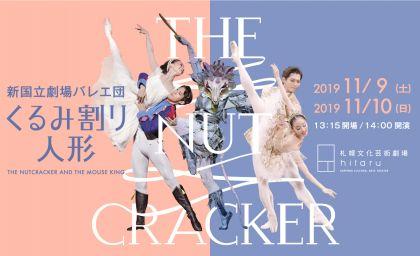 新国立劇場バレエ団 くるみ割り人形 イメージ画像