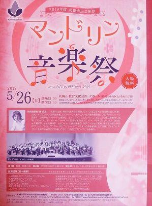 2019年度 札幌市民芸術祭「マンドリン音楽祭」 イメージ画像