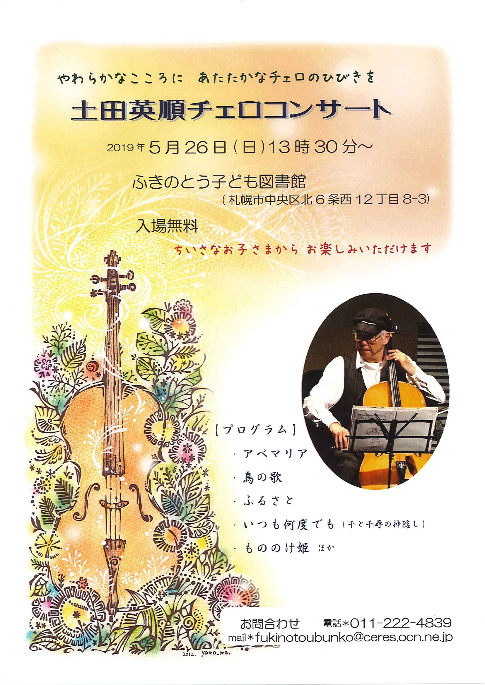土田英順チェロコンサート イメージ画像