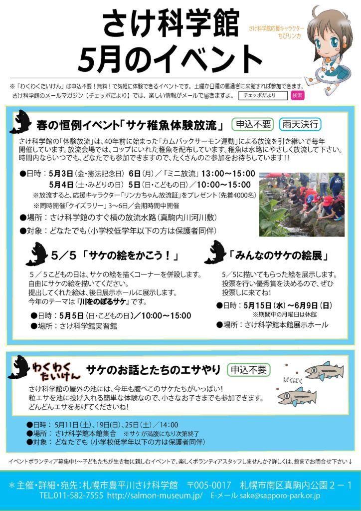 【豊平川さけ科学館】みんなのサケの絵展 イメージ画像