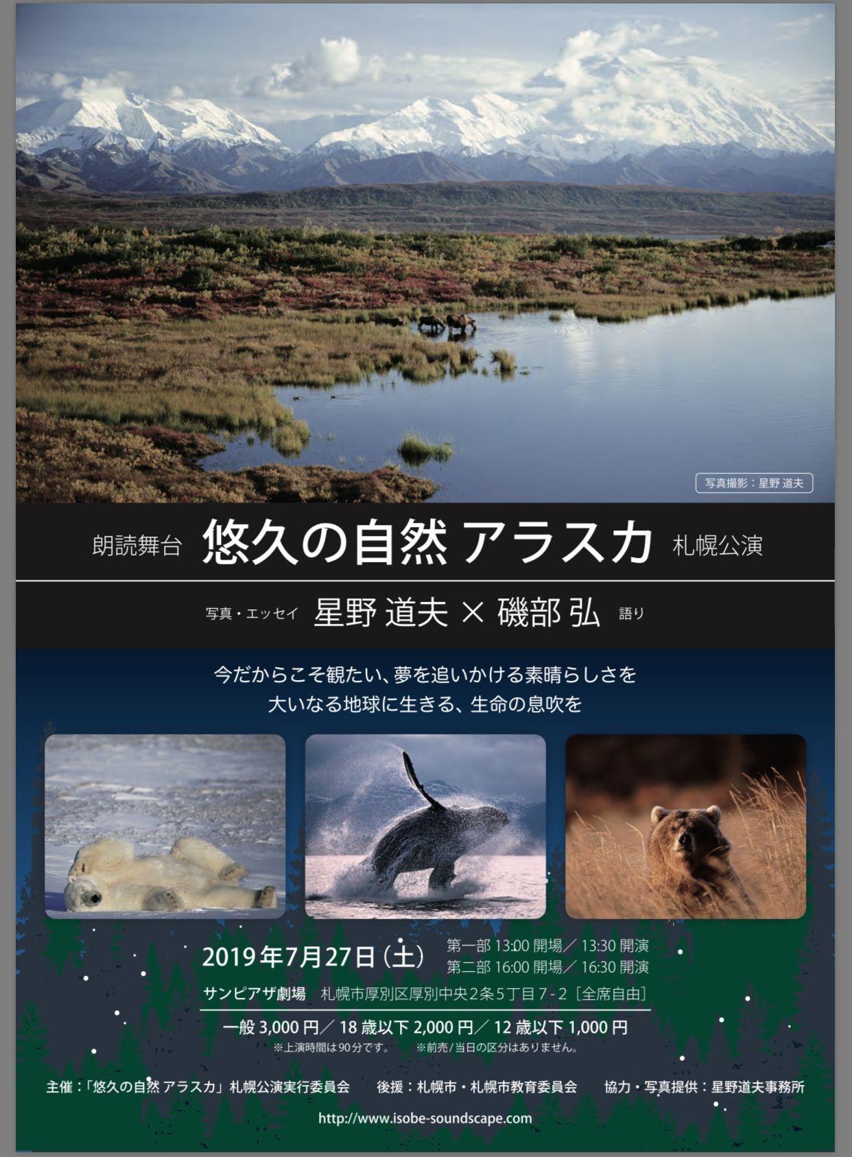 朗読舞台『悠久の自然 アラスカ』 イメージ画像
