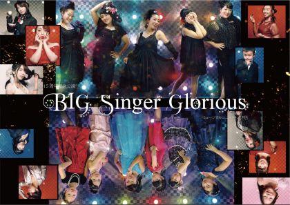 ミュージカルユニットもえぎ色15週年記念公演「BIG Singer Glorious」 イメージ画像