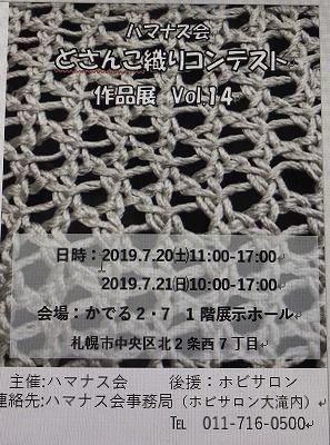 どさんこ織りコンテスト作品展Vol.14 イメージ画像