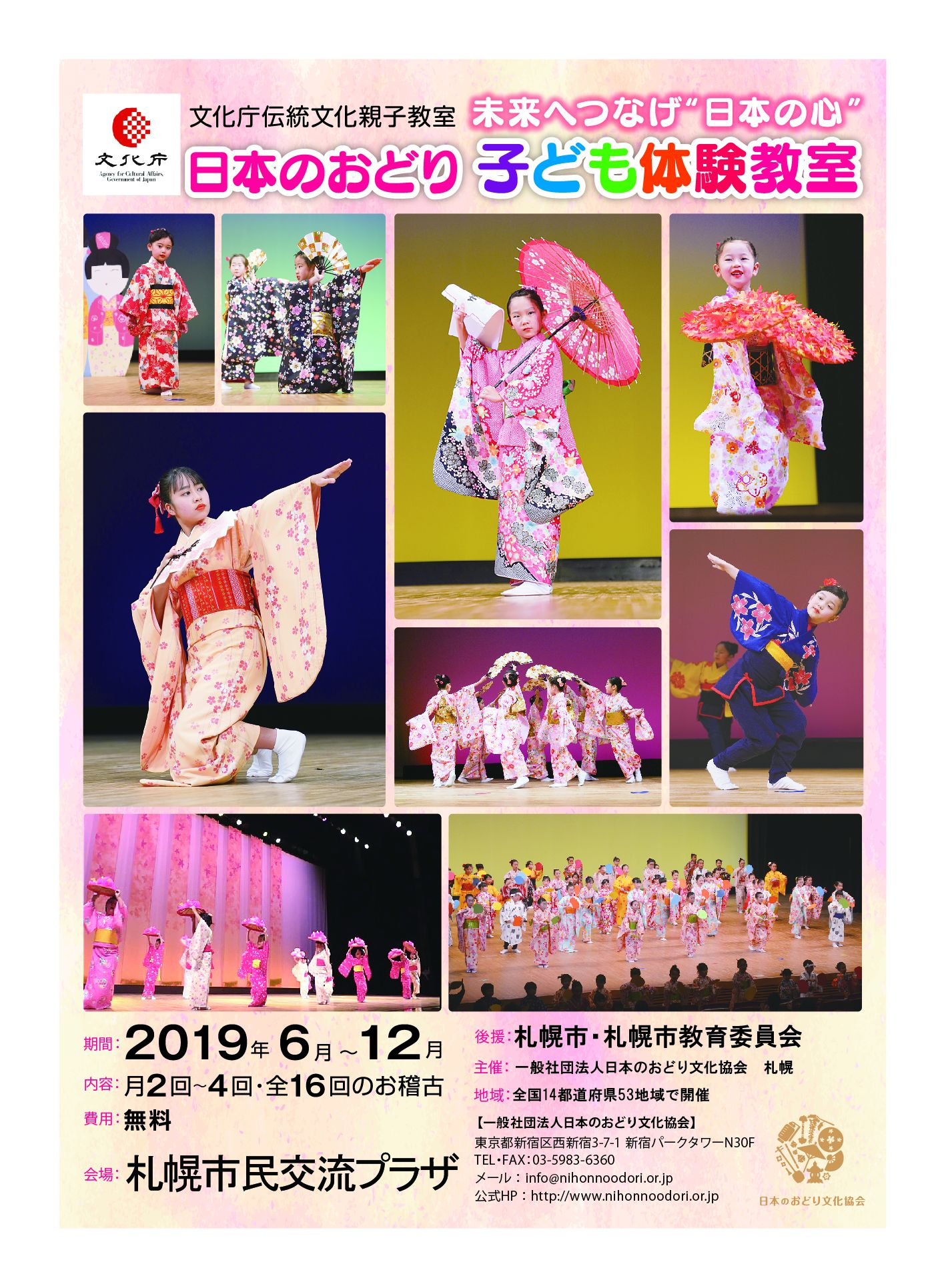 ホームページ 札幌 会 教育 市 委員