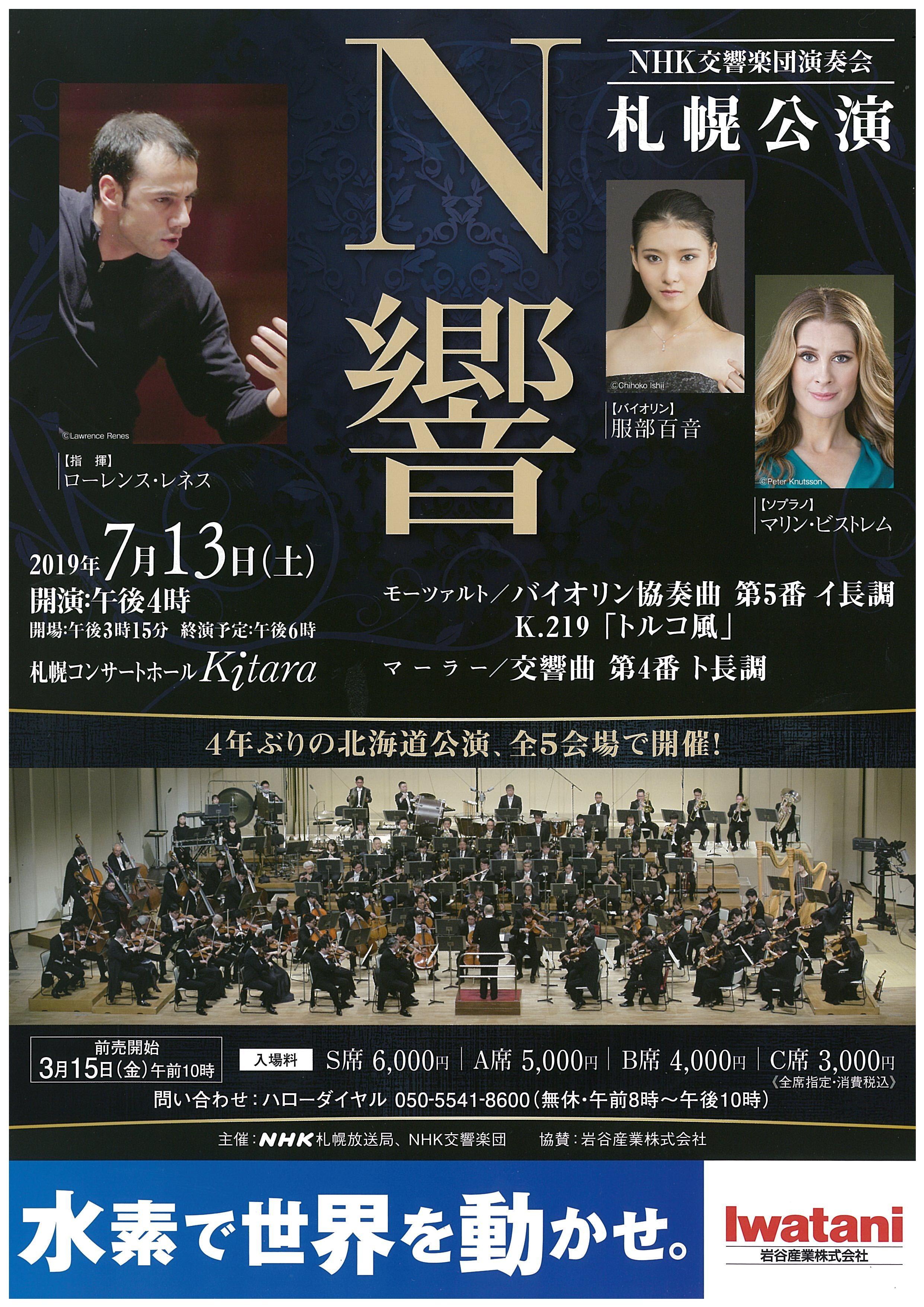 NHK交響楽団演奏会 札幌公演 イメージ画像