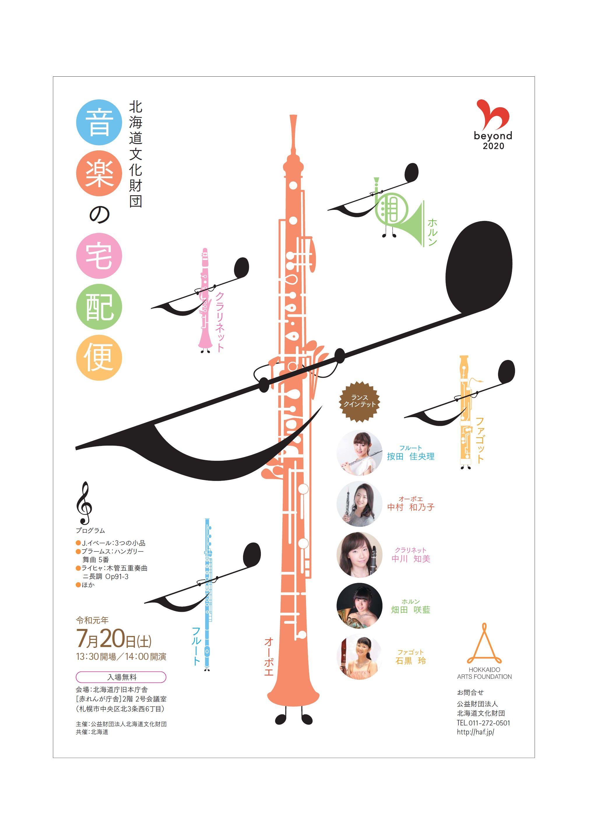 北海道文化財団 音楽の宅配便 イメージ画像