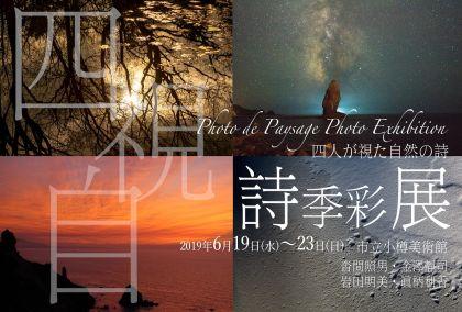 Photo de Paysage Photo Exhibition 詩季彩展 イメージ画像
