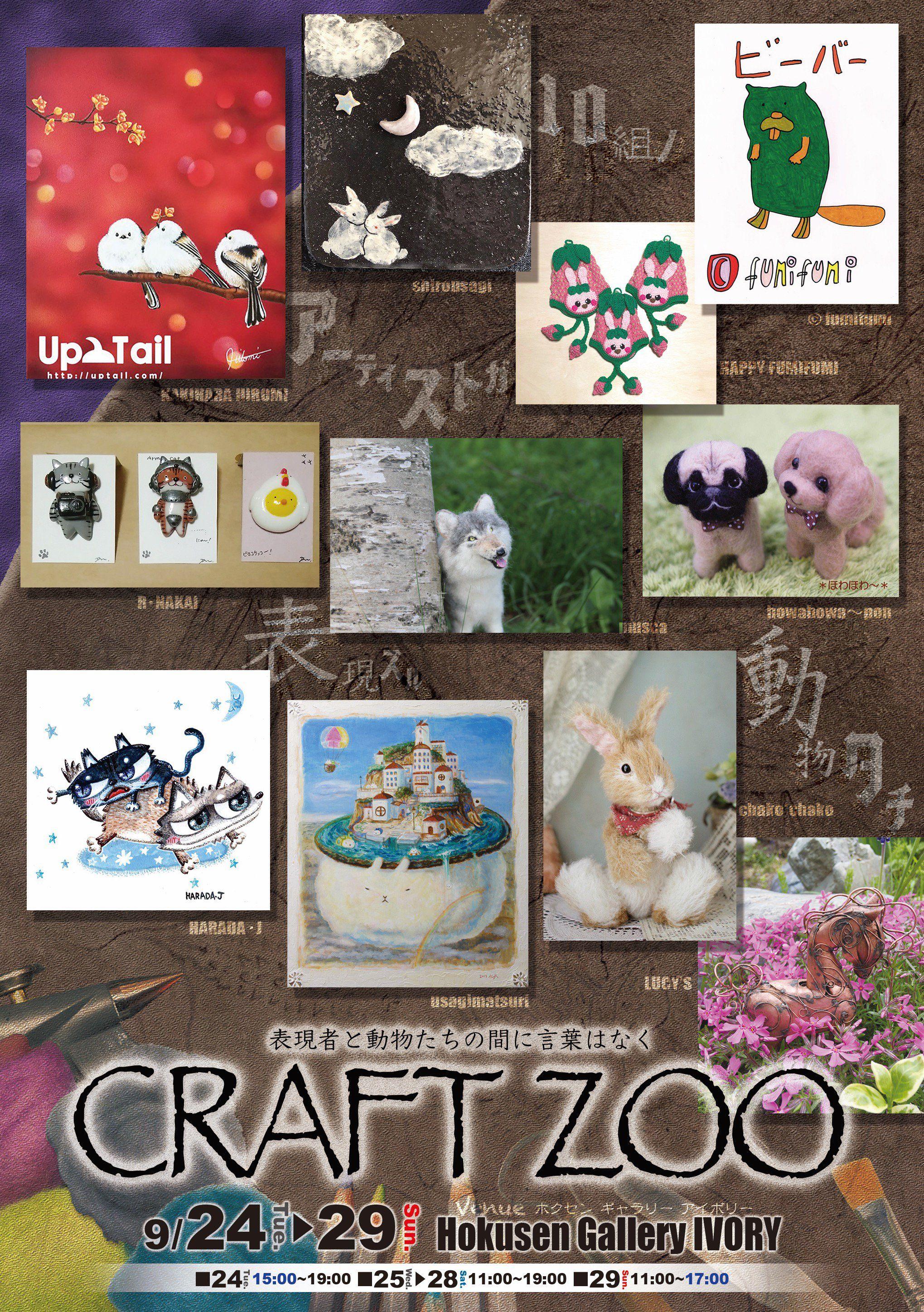 Craft Zoo イメージ画像