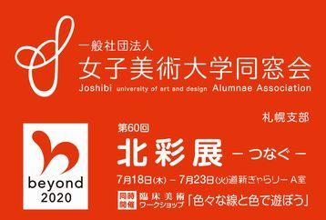女子美術大学同窓会札幌支部 第60回 北彩展―つなぐ― イメージ画像