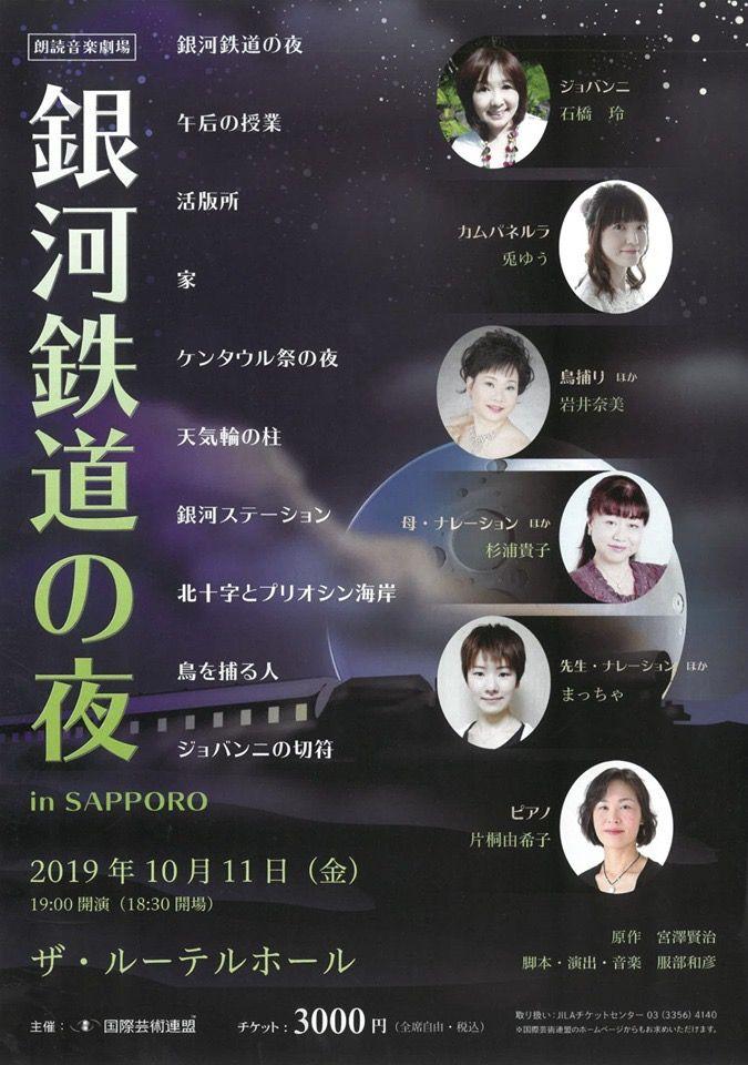 朗読音楽劇場「銀河鉄道の夜」札幌公演 イメージ画像