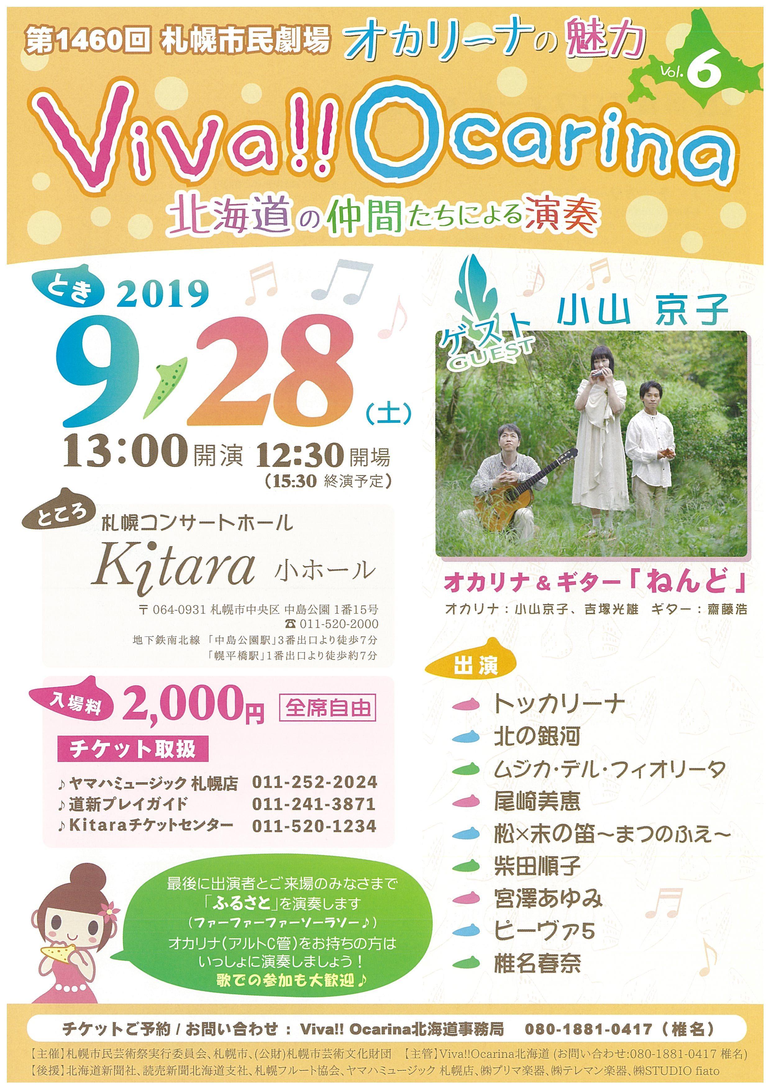 第1460回札幌市民劇場「Viva!!Ocarina 北海道の仲間たちによる演奏」 イメージ画像