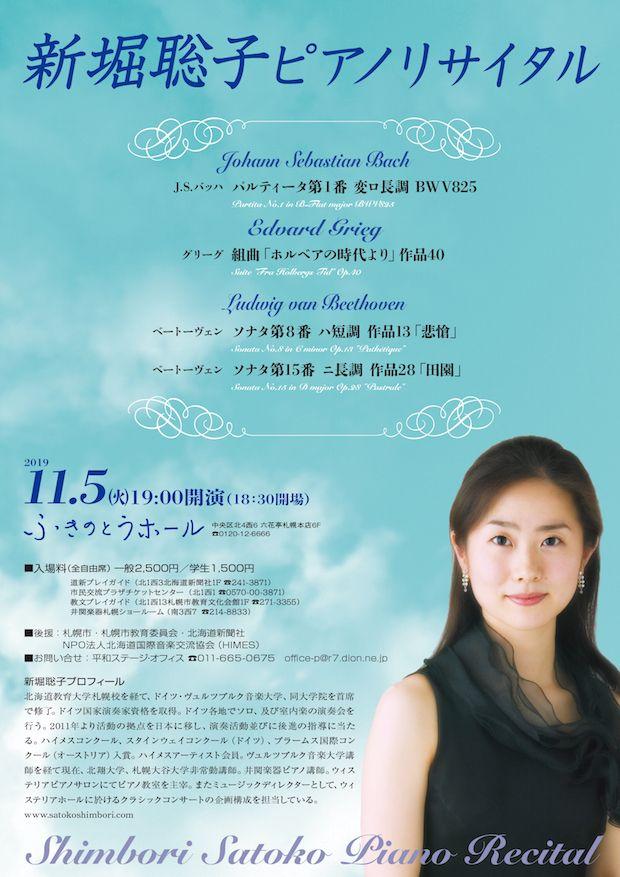 新堀聡子ピアノリサイタル イメージ画像
