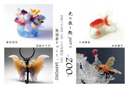 光の在り処 part 5 -ZOO- イメージ画像