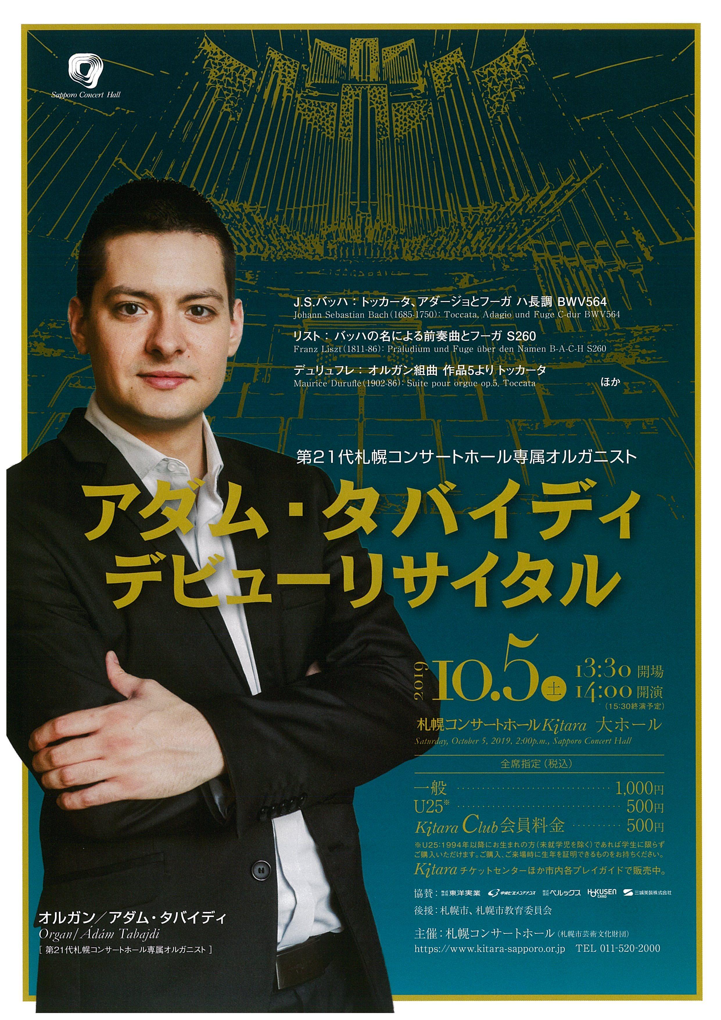 第21代札幌コンサートホール専属オルガニスト「アダム・タバイディ デビューリサイタル」 イメージ画像