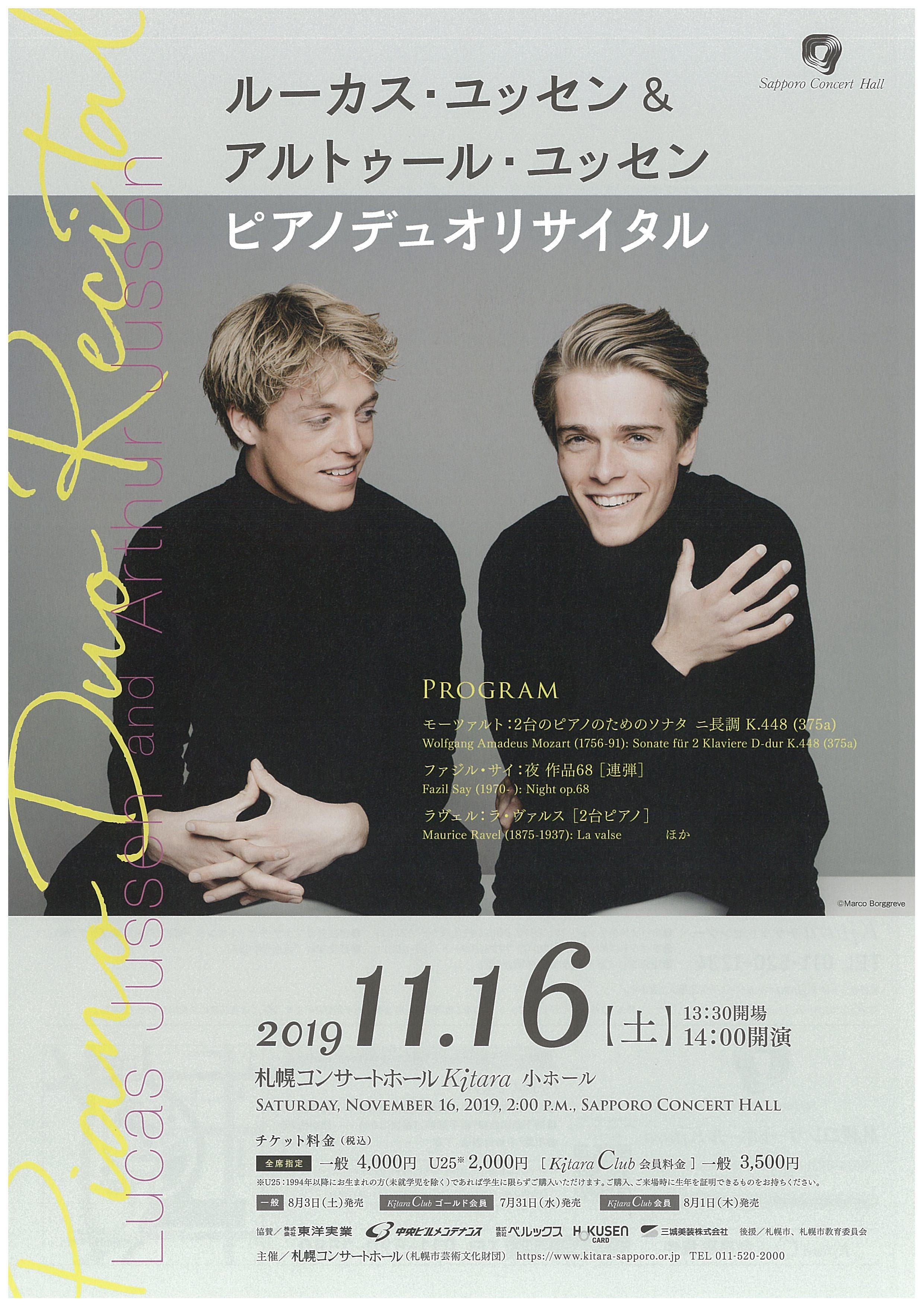 ルーカス・ユッセン&アルトゥール・ユッセン ピアノデュオリサイタル イメージ画像