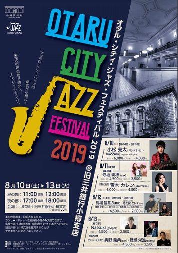 オタル・シティ・ジャズ・フェスティバル 2019 イメージ画像