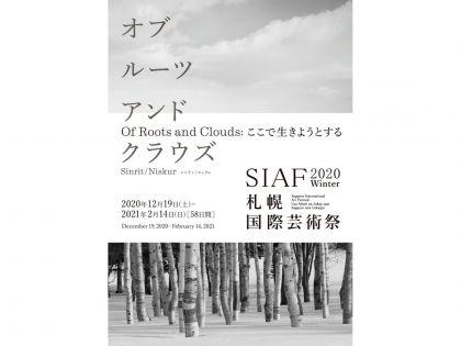 <開催中止>【SIAF2020】札幌国際芸術祭 Of Roots and Clouds:ここで生きようとする イメージ画像