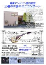 青葉マンドリン室内楽団 土曜の午後のミニコンサート イメージ画像