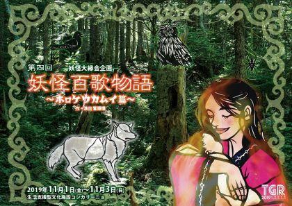 第四回妖怪百歌物語~ホロケウカムイ篇 イメージ画像