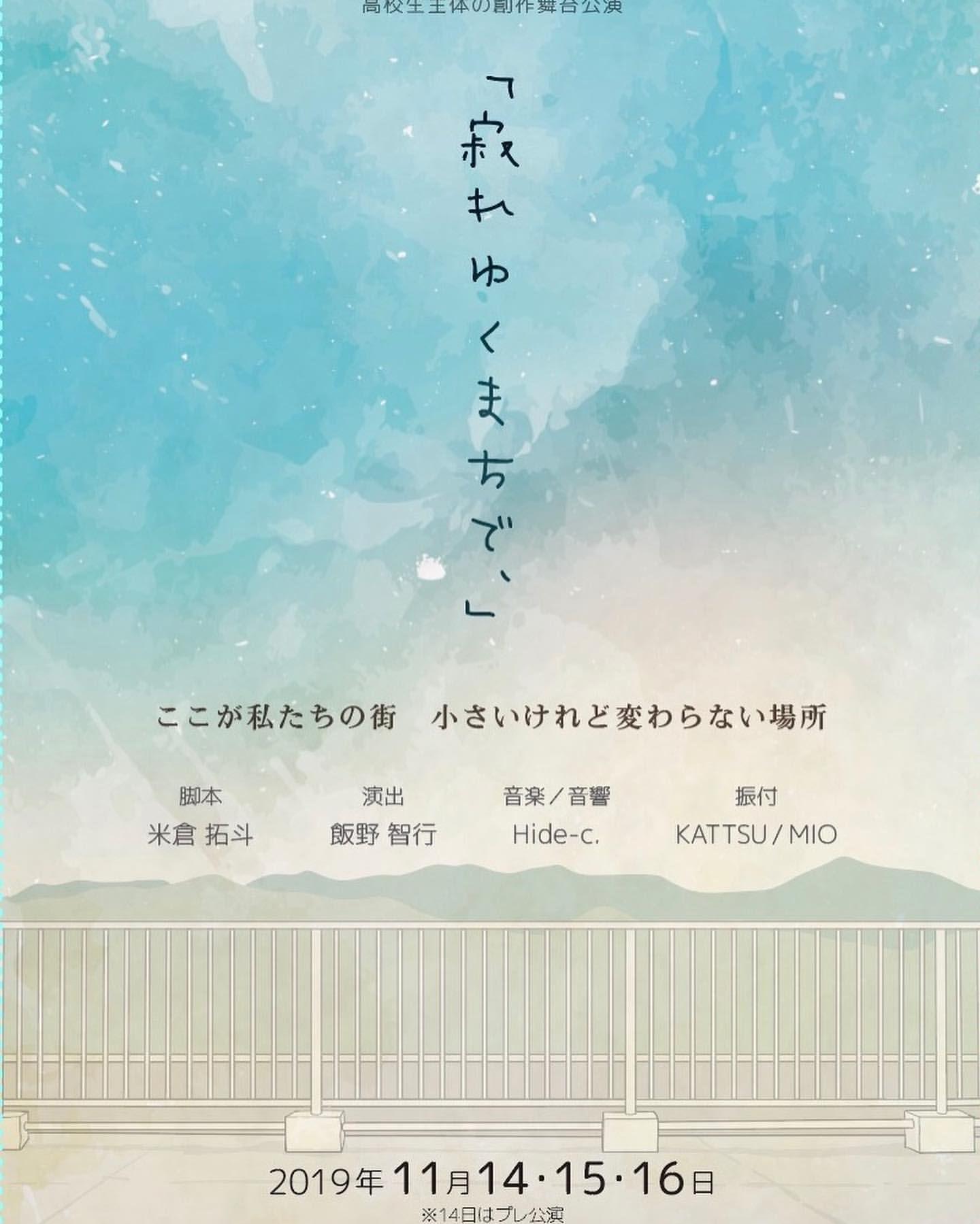【TGR2019】studio BmyD relat!onsh!p WS公演「寂れゆくまちで、」 イメージ画像