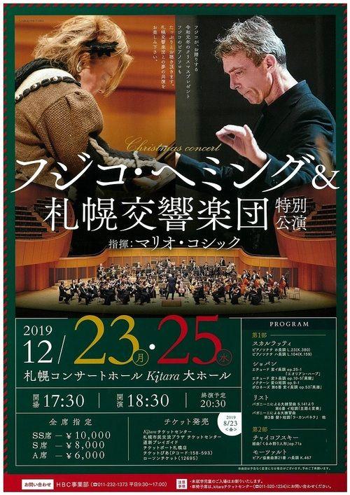 フジコ・ヘミング&札幌交響楽団特別公演 イメージ画像