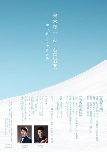 青木晃一&石田敏明 デュオ・リサイタル イメージ画像