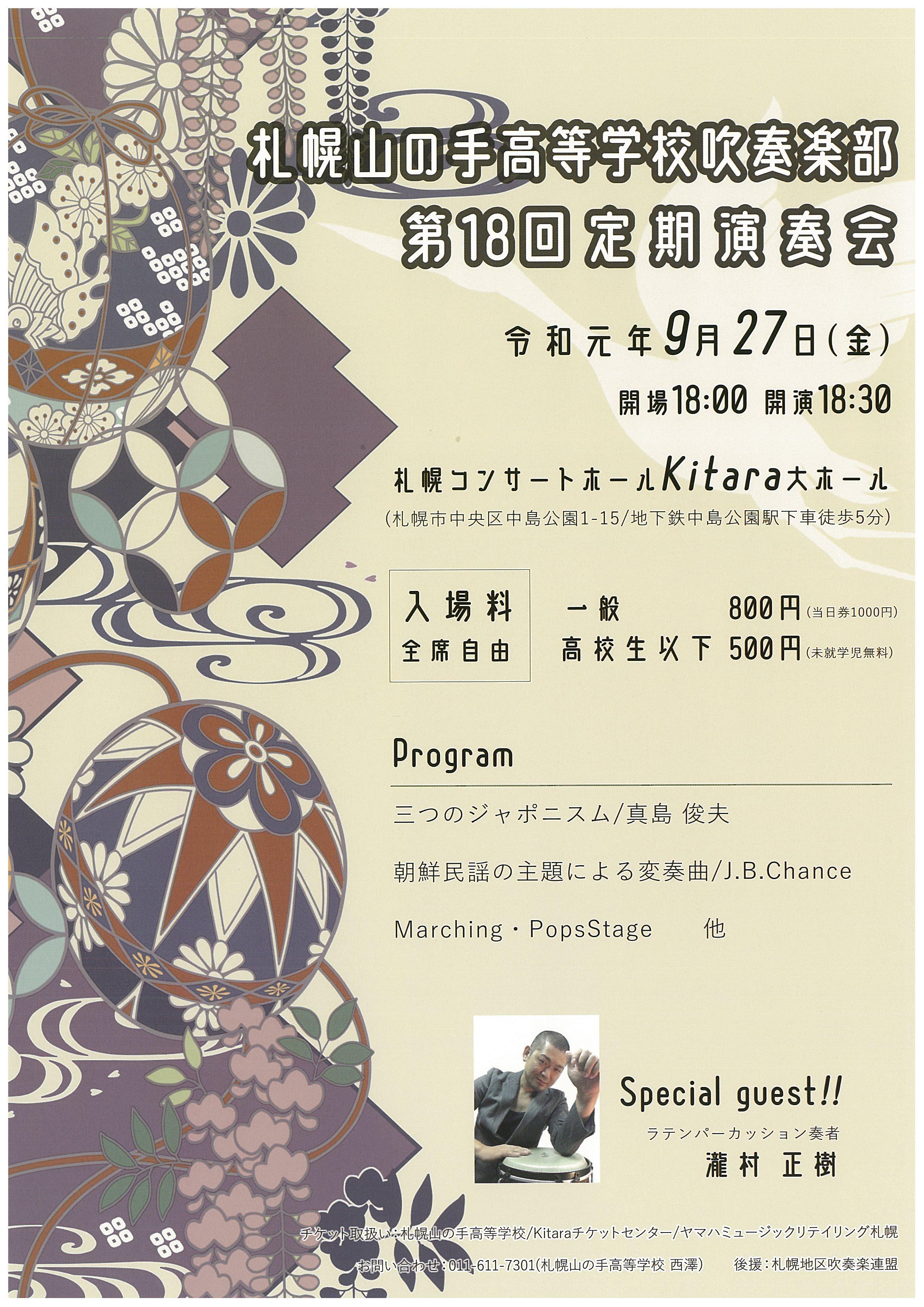 札幌山の手高等学校吹奏楽部  第18回 定期演奏会 イメージ画像