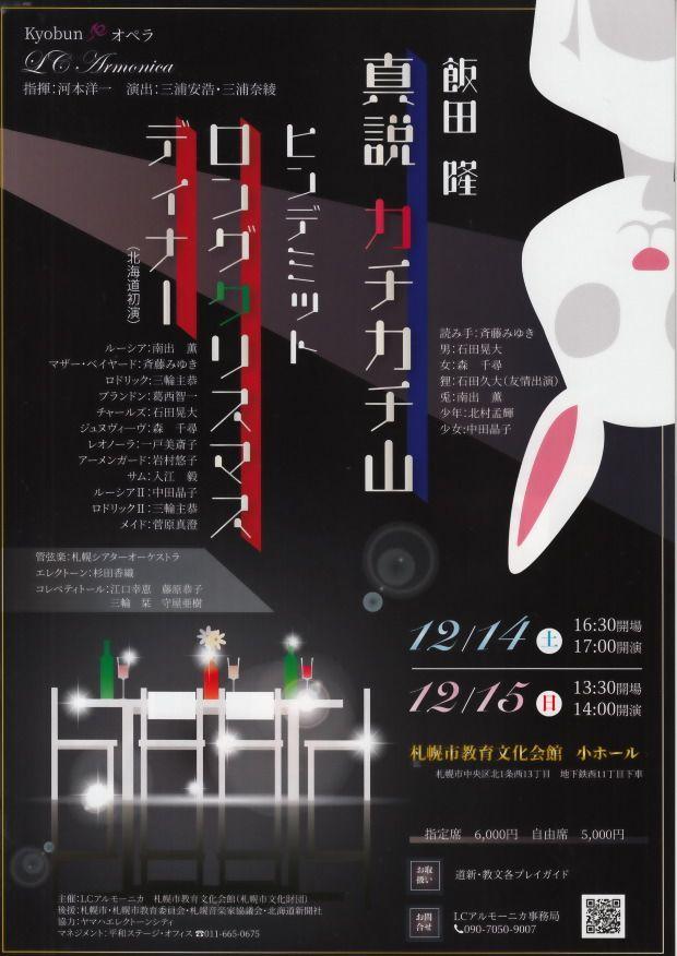 Kyobunオペラ LCアルモーニカ「真説カチカチ山」「ロングクリスマスディナー」 イメージ画像